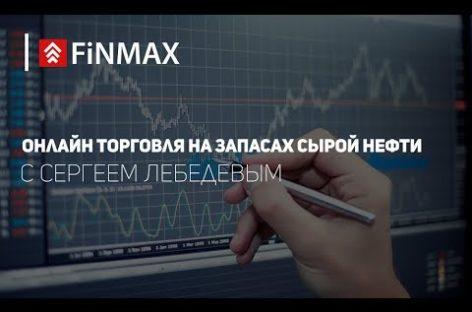 Вебинар от 14.06.2017 Finmax