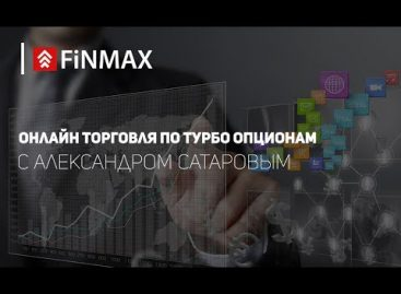 Вебинар от 15.06.2017 Finmax