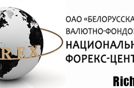 Положение рынка Форекс в республике Беларусь