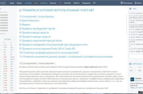 Обзор криптовалютной биржи yobit.net