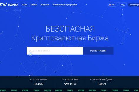 Обзор биржи криптовалют EXMO(exmo.com)