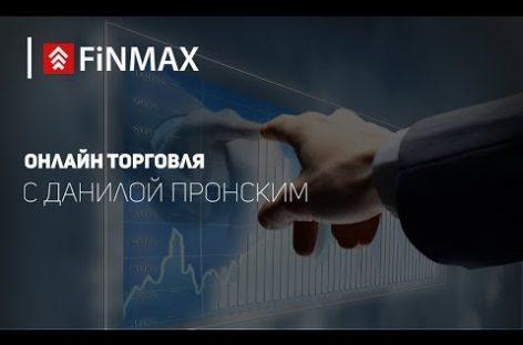 Вебинар от 27.06.2017 | Finmax.com