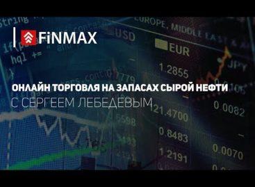 Вебинар от 06.07.2017 | Finmax.com