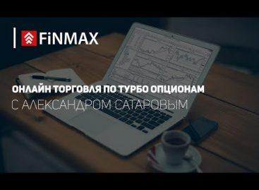 Вебинар от 05.07.2017 | Finmax.com