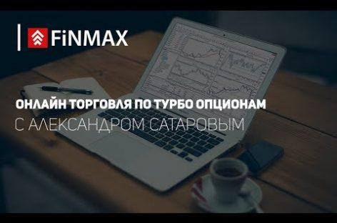 Olymp Trade. Вебинар «Торговля на индексах и акциях»