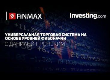 Вебинар от 20.07.2017 | Finmax.com