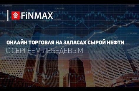 Вебинар от 02.08.2017 | Finmax.com
