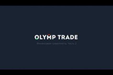 """Прямая трансляция Olymp Trade """"Как накладывать Веер Ганна"""""""
