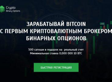 Обзор крипто брокера бинарных опционов CryptoBo