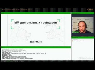 Вебинар Мани менеджмент для опытных трейдеров.Часть 1