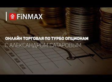 Вебинар от 25.08.2017 | Finmax.com
