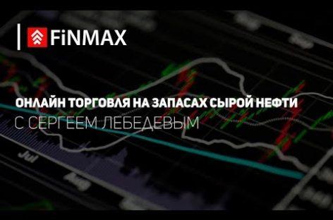 Вебинар от 30.08.2017 | Finmax.com