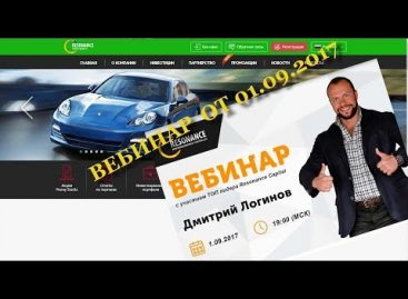 Вебинар Resonance Capital 01.09.17