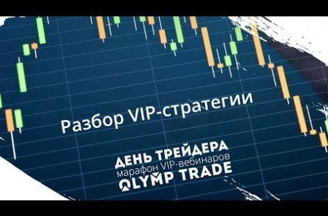 Портфельный подход. Августовский марафон VIP вебинаров.