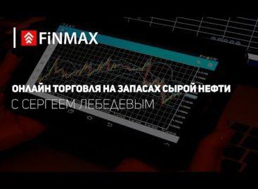 Вебинар от 12.10.2017 | Finmax.com