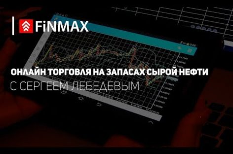 Вебинар от 25.10.2017 | Finmax.com