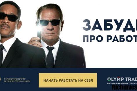 Анализ отзывов о брокере бинарных опционов Олимп Трейд