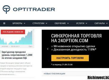Отзывы о сигнальном сервисе OptiTrader