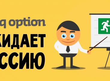 Почему не работает брокер IQ Option в Российской Федерации?