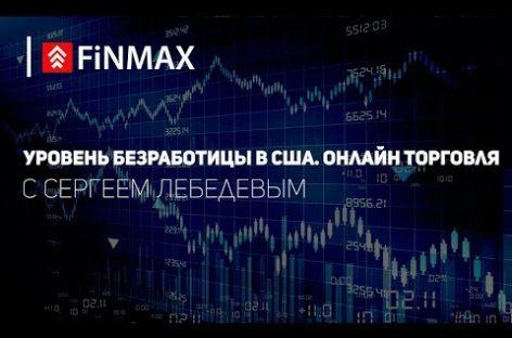 Вебинар от 06.10.2017 | Finmax.com