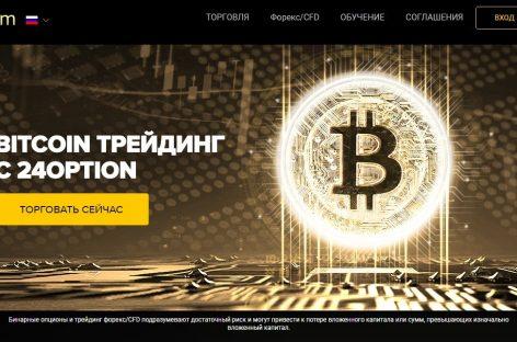 24 Option условия сотрудничества и минимальный депозит в рублях