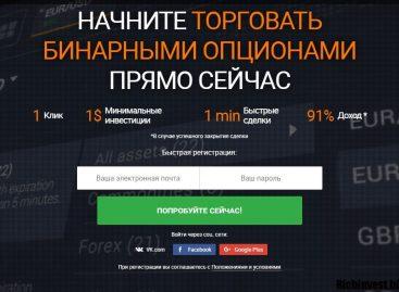 Причина закрытия регистрации на IQ Option