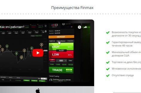 Торговля бинарными опционами на Finmax