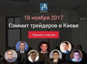 Приглашаю Вас 18 Нобря на Саммит трейдеров в Киеве!
