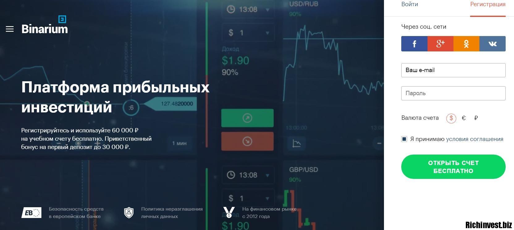 Заработок на курсе валют без вложений-17