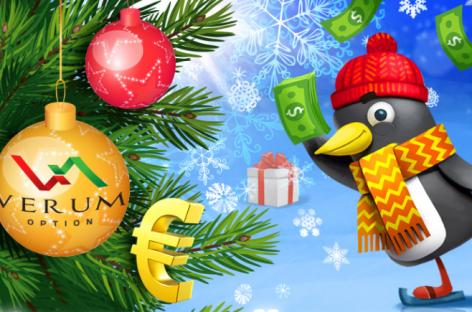 Две зимние акции от Verum Option: успей получить денежный подарок!