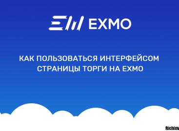 Как пользоваться интерфейсом страницы «Торги» на EXMO?