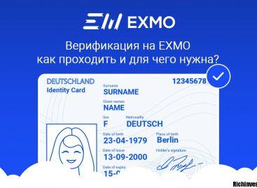 Верификация на EXMO: как проходить и для чего нужна?