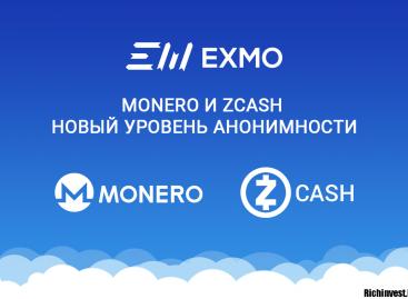 Monero и Zcash — новый уровень анонимности