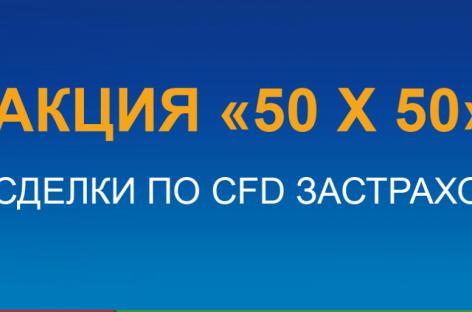 Застрахованные сделки CFD: акция «50 х 50» от брокера Verum Option
