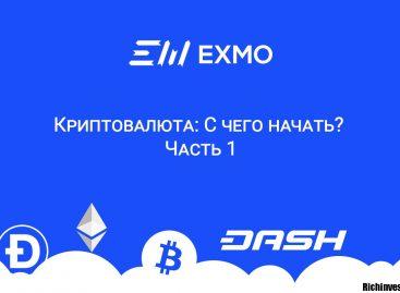 Криптовалюта: С чего начать? Часть 1. Вступление