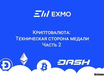 Криптовалюта: Техническая сторона медали. Часть 2