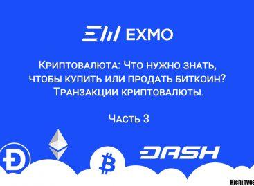 Криптовалюта: Транзакции криптовалюты. Часть 3