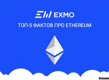 ТОП-5 фактов про Ethereum