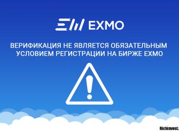 Верификация не является обязательным условием регистрации на бирже EXMO