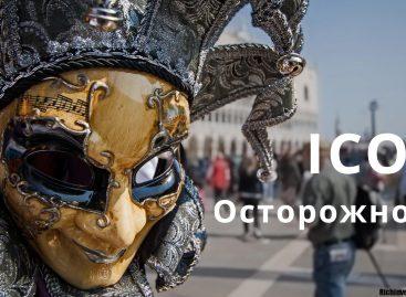 ICO осторожно «Золотая лихорадка» или «Поле чудес»?