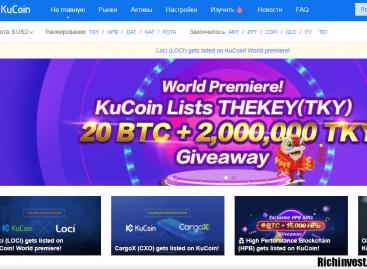 Обзор новой криптовалютной биржи KuCoin