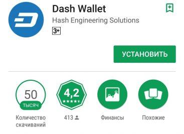 Как создать кошелек Dash?