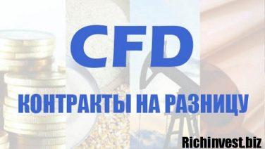 CFD контракты на разницу