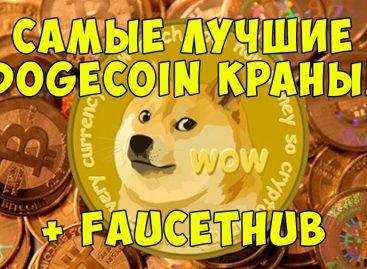 Dogecoin бесплатно, лучшие догикоин краны