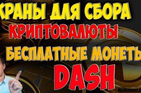 Dash краны: особенности добычи цифровой валюты