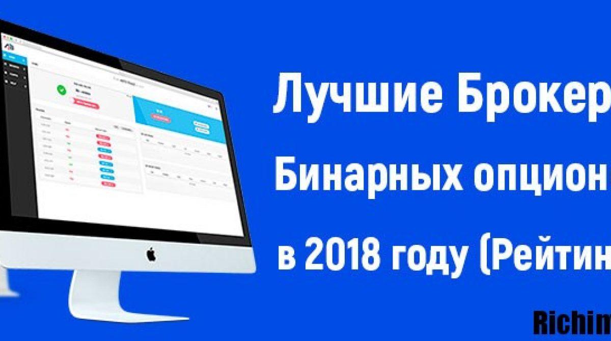 Популярные брокеры бинарных опционов 2018 года