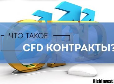 Что такое CFD-контракт?