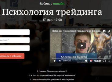 «Психология трейдинга» — бесплатный вебинар 17 Мая от брокера Weltrade!