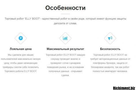 Нюансы работы робота Web Elly BooT с бинарными опционами