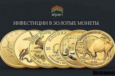 Популярные инвестиционные монеты – рекомендации от «Альпари Голд»